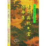 素问病机气宜保命集――中医古籍名著丛书