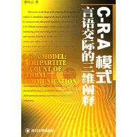 C-R-A模式:言语交际的三维阐释