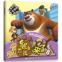 熊出没来了[ 8] 深圳华强数字动漫有限公司 9787534275623