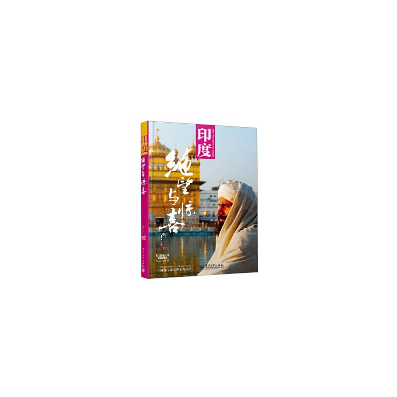 行摄的灵魂系列丛书:印度 绝望与惊喜 9787121209239 吴志伟 电子工业出版社【正版现货,下单即发】有问题随时联系或者咨询在线客服!