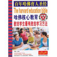 正版书籍 9787538876680哈佛核心教育:教给学生有效的学习方法 智慧 黑龙江科学技术出版社