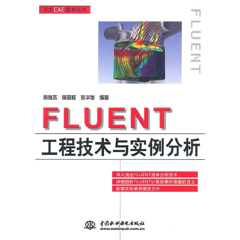 FLUENT工程技术与实例分析 (万水CAE技术丛书)