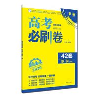 理想树67高考2020新版高考必刷卷 42套 高考理数 名校强区模拟试卷汇编