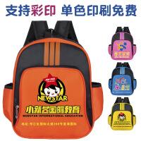 新款定制幼儿园书包辅导班幼儿园机构可印字印logo儿童双肩包