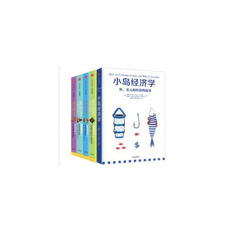 魔鬼经济学1-4+小岛经济学:鱼、美元和经济的故事 套装共5册