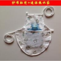 儿童迷你小号注水热水袋宝宝暖肚胀气肠绞热敷器腹围婴儿暖水袋 白 肚兜