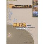 中国大百科全书(普及版):沧桑之变--中国地理大变迁