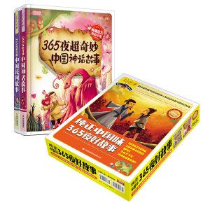 纯正中国味365夜好故事 民间故事 神话故事 小学生版(套装共2册)