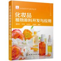 化�y品科�W�c技�g���--化�y品植物原料�_�l�c��用