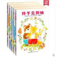 一只小狐狸的故事 全套5册》黄色小水桶+宝贝飞呀飞+吊桥摇呀摇狐狸列那的故事幼儿儿童3-6-8岁绘本