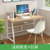 简约现代电脑桌台式桌家用简易小书桌办公桌笔记本电脑桌子写字台 长120厘米【浅胡桃桌面+白架子】 全新升级版