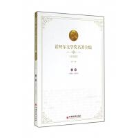 诺贝尔文学奖名***全编(导读版上1901-1934)
