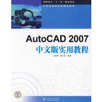 AutoCAD2007中文版实用教程