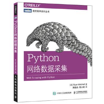 Python网络数据采集用简单高效的Python语言 展示网络数据采集常用手段 剖析网络表单安全措施 完成大数据采集任务 涵盖网络爬虫技术