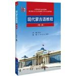 现代蒙古语教程 (第一册)