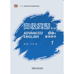 高级英语(第三版)(重排版)(教师用书)(1)