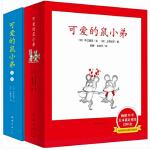 可爱的鼠小弟绘本系列全集全套22册南海出版社第1辑 第2辑可爱的鼠小弟05-鼠小弟,鼠小弟(世界绘本经典中的经典)