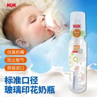 【澳门直购】德国NUK标准口径彩色玻璃奶瓶230ml(带1号中圆孔硅胶奶嘴) 图案发货不定