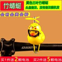 小黄鸭摆件 破风鸭骑电动自行车鸭子带抖音摩托小黄鸭戴头盔安全喇叭涡轮增鸭摩托车挂饰