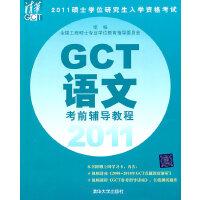 语文GCT考前辅导教程