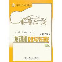 发动机原理与汽车理论(第三版)