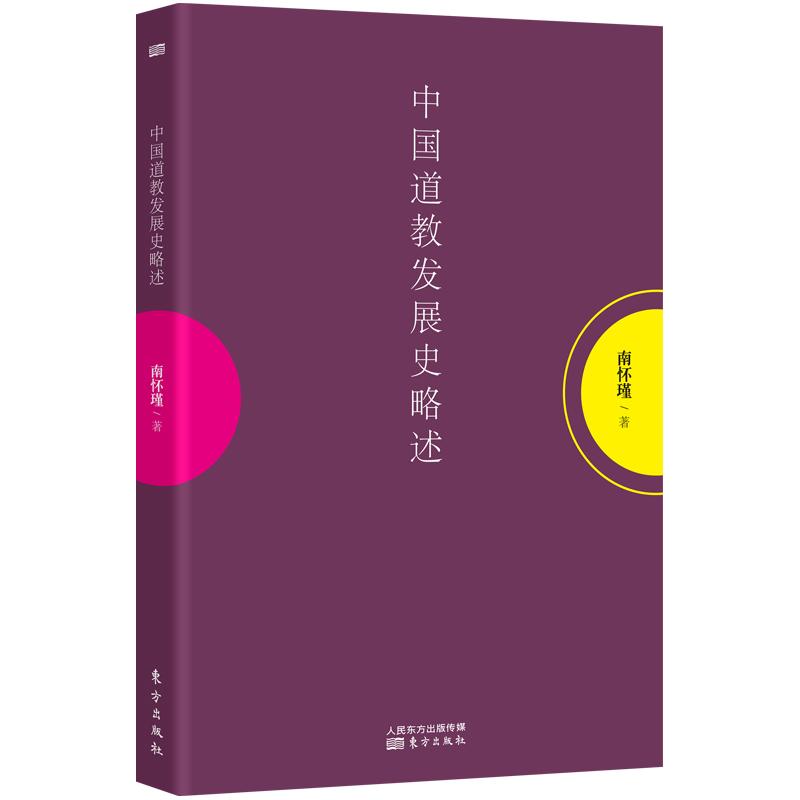 中国道教发展史略述 本书简笔勾勒了几千年来道教发展演变的主要线索,客观地解析了道教存在的历史原因及伟大贡献,对于想一般了解道教史的读者,提供了难得的参考资料。