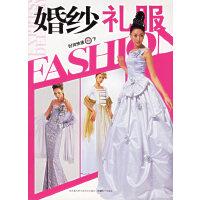 婚纱礼服(时尚快递2下)