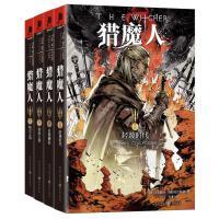 猎魔人4卷套装: 白狼崛起1+2宿命之剑+3精灵之血+4轻蔑时代 全套4册 PS4 xbox畅销游戏巫师原著小说 重庆