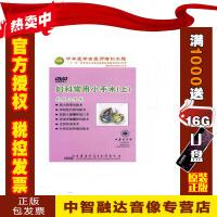 正版包票 妇科常用小手术(上)外阴小手术(DVD)