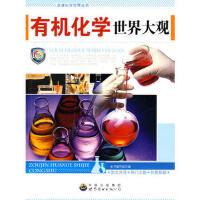 走进化学世界丛书:有机化学世界大观(货号:JYY) 《有机化学世界大观》编写组著 9787510016356 世界图书