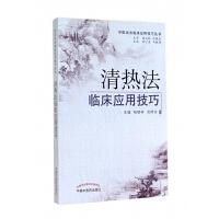 清热法临床应用技巧/中医治法临床应用技巧丛书