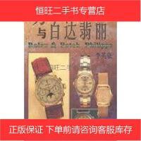【二手旧书8成新】劳力士与百达翡丽 李英豪 编 辽宁画报 9787806014004