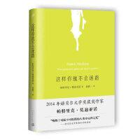 【正版新书直发】这样你就不会迷路(法)莫迪亚诺,袁筱一人民文学出版社9787020115273