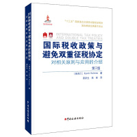 国际税收政策与避免双重征税协定:对相关原则与应用的介绍(第2版)