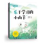 欢乐的动物世界(套装共6册)(幼儿品德培养必读绘本,在众多的动物小伙伴身上学习美好的品德)