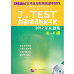 J.TEST实用日本语检定考试2012年真题集--E-F级