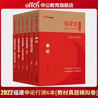 中公2019福建省公务员考试用书6本申论行测教材真题模拟