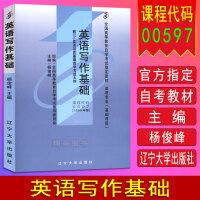 备战2021 自考教材 00597 0597 英语写作基础 杨俊峰1999年版 辽宁大学出版社