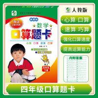 小学生数学口算题卡 人教版 四年级下册(21春季适用)
