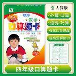 小学生数学口算题卡 人教版  四年级下册(19春季适用)