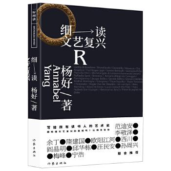 细读文艺复兴(pdf+txt+epub+azw3+mobi电子书在线阅读下载)