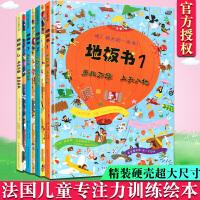 地板书全四册 那么大开本 法国绘本 2-3-5-6-7岁儿童益智游戏时光 孩子专注力训练玩具书 宝宝智力开发书籍 幼儿