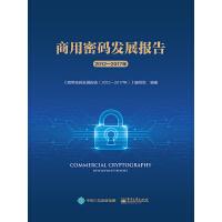 商用密码发展报告(2012―2017年)