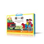 """""""绘・动""""双语认知礼盒"""