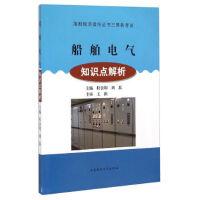 【RT4】船舶电气知识点解析/海船船员适任证书三管轮考试 杜金印,刘磊 大连海事大学出版社9787563231553