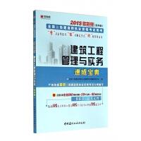 建筑工程管理与实务速成宝典(2015版第4版)/全国二级建造师执业资格考***书