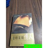 【旧书二手正版8成新】曼特莱斯情人 日 渡边淳一 祝子平 上海文艺出版总社 9787532121458 2000年版