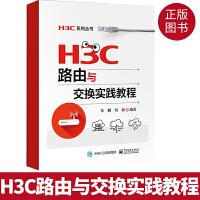 H3C路由与交换实践教程 H3C认证考试培训教材书籍 华三H3CNE认证考试用书 路由器与交换机 高职高专计算机网络专业