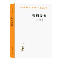 物的分析(汉译世界学术名著丛书)
