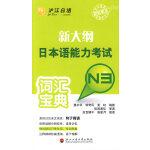 新大纲日本语能力考试词汇宝典N3